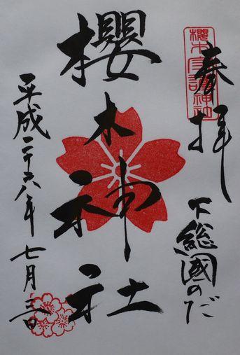 櫻木神社朱印社紋