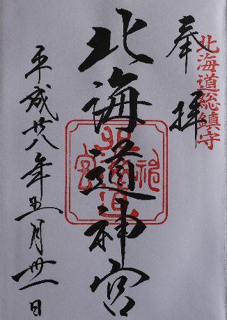 北海道神宮朱印