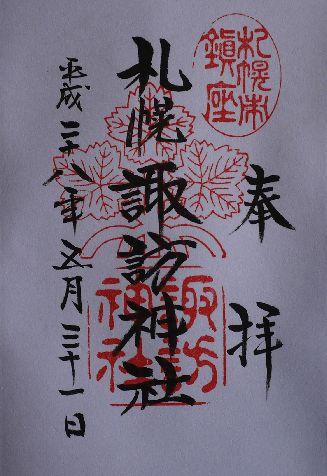 諏訪神社朱印