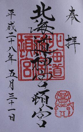 北海道神宮頓宮朱印