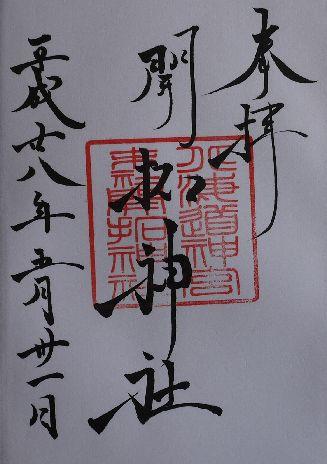 北海道神宮開拓神社朱印