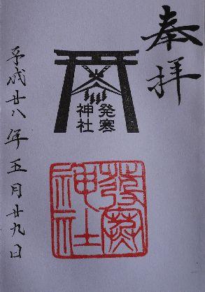 発寒神社朱印