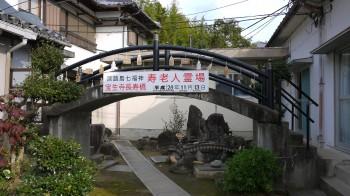 宝生寺長寿橋