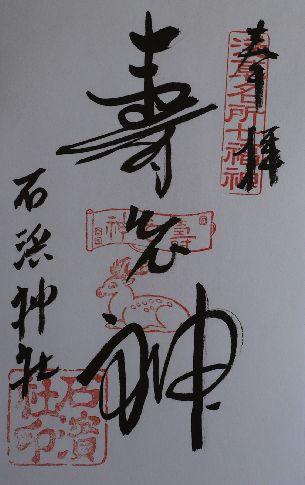 石浜神社寿老神朱印