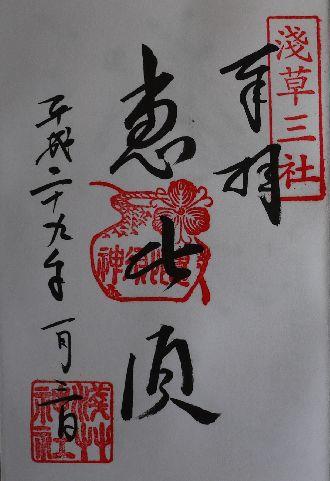 浅草神社恵比須朱印