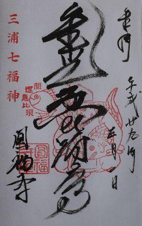 円福寺金光恵比須尊朱印