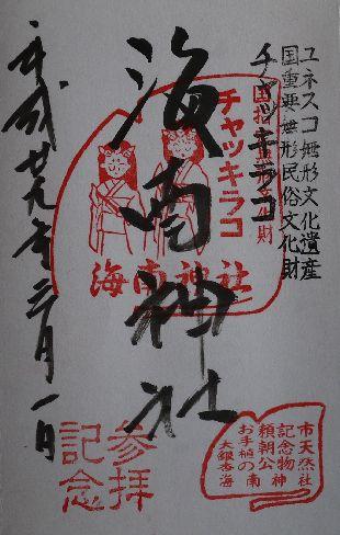 海南神社チャッキラコ朱印