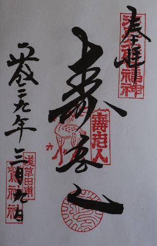 鳳神社寿老人朱印