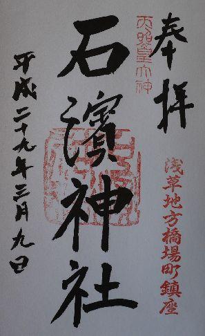 石浜神社朱印