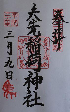 矢先神社朱印