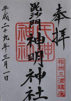 神明神社朱印