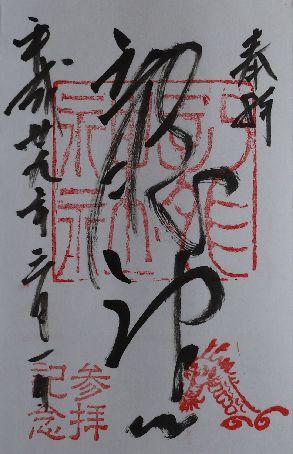 海南神社龍神社朱印