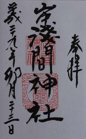 山中浅間神社朱印