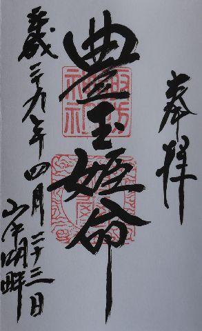 山中諏訪神社朱印