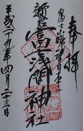 新倉浅間神社朱印