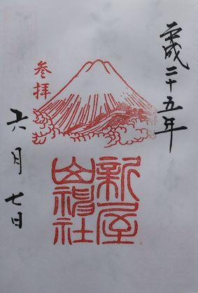 新屋山神社朱印