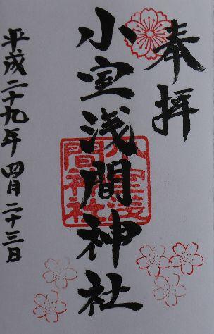 小室浅間神社朱印