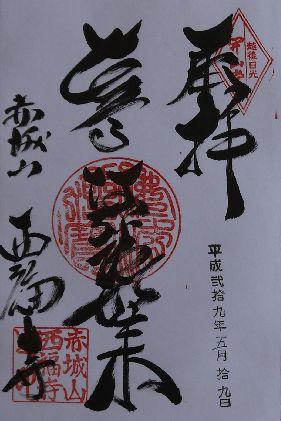 西福寺 朱印