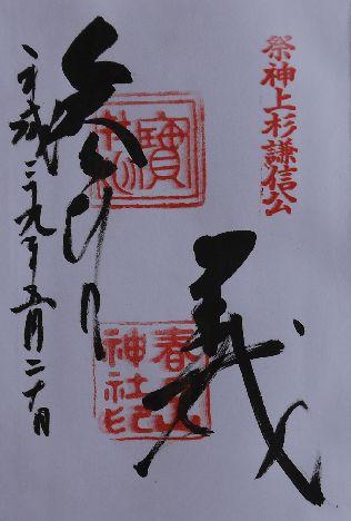 春日山神社朱印