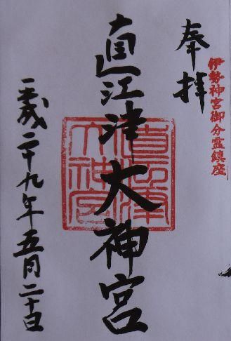 直江津大神宮朱印