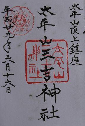 大平山三吉神社朱印