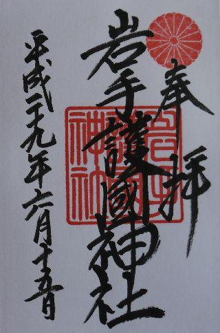 岩手県護国神社朱印