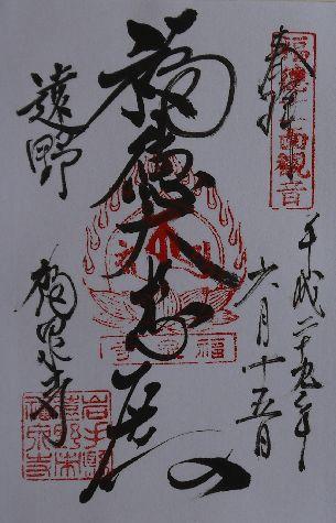 福泉寺朱印