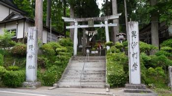 熊野神社入口