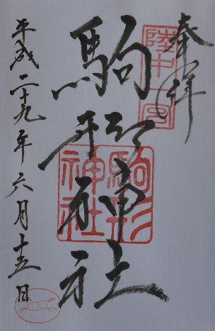 駒形神社朱印