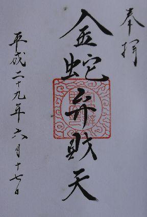 金蛇水神社朱印弁才天