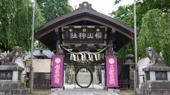 桜山神社入口