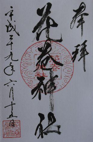 花巻神社朱印