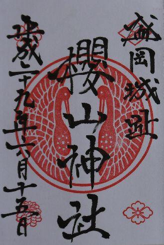 桜山神社朱印