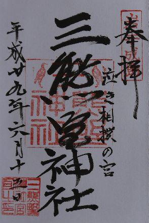 熊野神社朱印