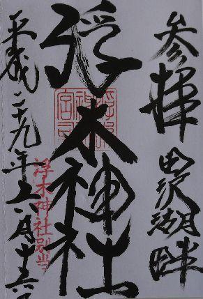 浮木神社朱印