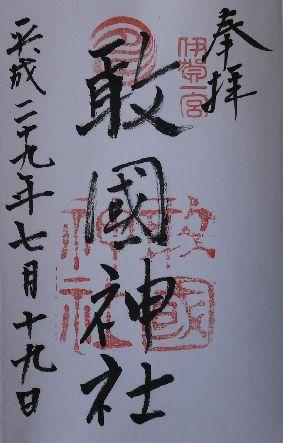 敢国神社朱印