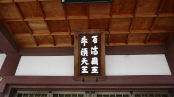 百済王神社額