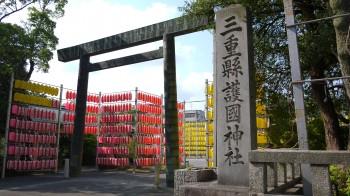 三重県護国神社入口