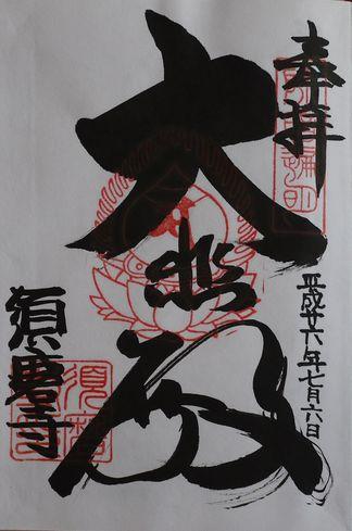 須磨寺朱印