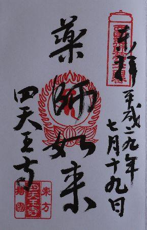 四天王寺朱印