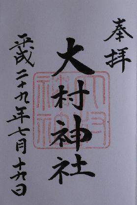 大村神社朱印