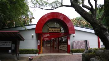大観音寺入口