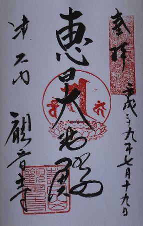 観音寺朱印