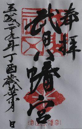 武田八幡宮朱印