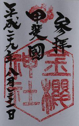 金桜神社朱印