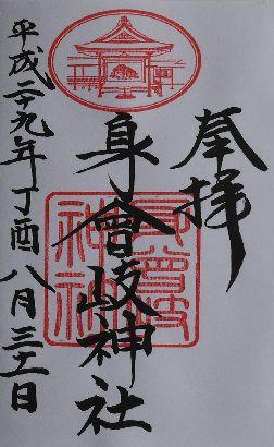 身曽岐神社朱印