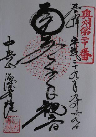 徳寿院朱印