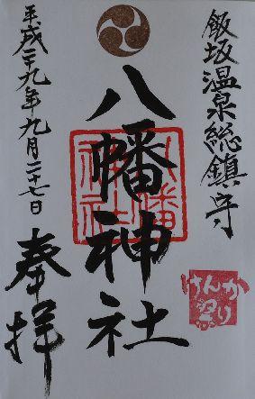 飯坂温泉八幡神社朱印