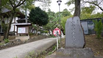大蔵寺入口