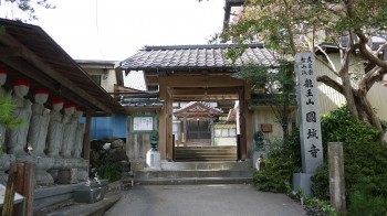 圓城寺山門